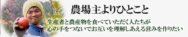 農場主 松村暁生からひとこと
