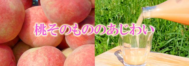 桃そのものの味わい