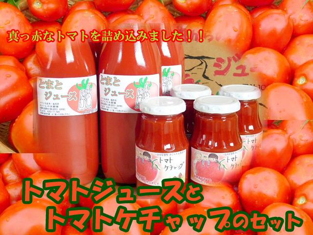 トマトジュースとトマトケチャップのセット